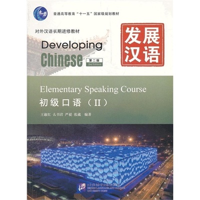Developing Chinese: Elementary Speaking Course 2 (2nd Ed.) (w/MP3) Very Useful Learning Chinese Books
