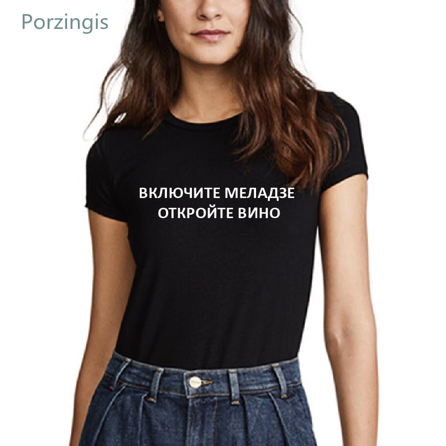 Porzingis T-<font><b>shirt</b></font> for women with Russian inscriptions turn on meladze, open the <font><b>wine</b></font> letter printing cotton female t-<font><b>shirts</b></font> tees image