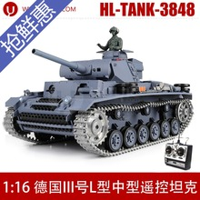 Germany Remote Control RC Tank 3848 3C  Certification