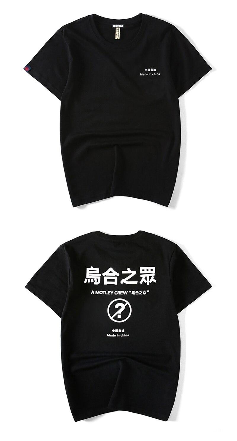 A Motley Crew T-Shirt