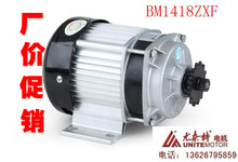 Permanent magnet DC speed reduction brushless motor BM1418ZXF 36V 48V 60V /350W/500W /600W/735W