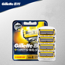 Original Gillette Fusion Shaving Blade Profiled Men Face Hair Removal Replacement Cardge Shave Head Smooth Razor Blades Refills clarins men smooth shave