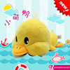2016New Brand Lovely Cute Stuffed Duck Toys Soft Duck Plush High Quality Duck Plush Toys For