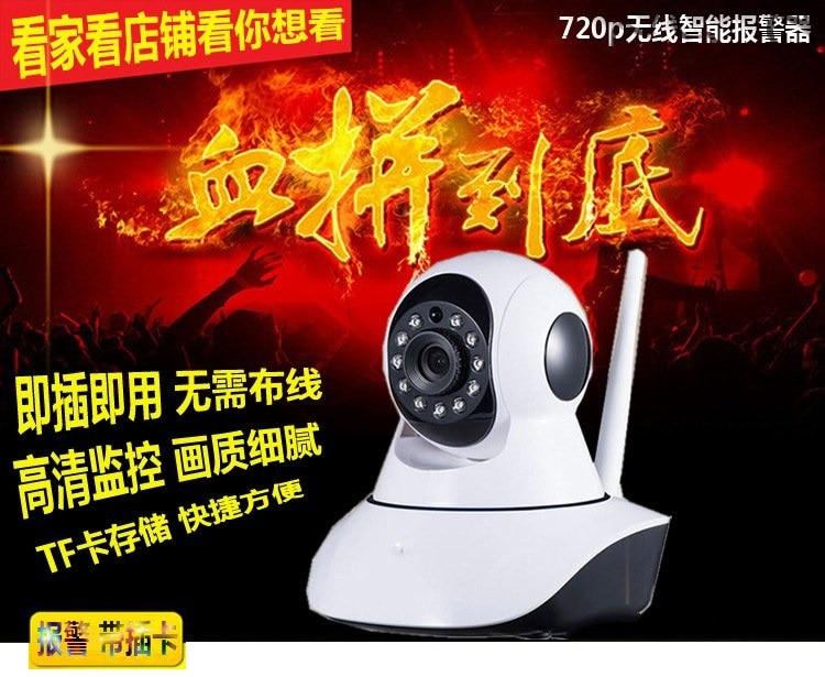 720p intelligent alarm camera head shaking machine network remote monitoring wireless WiFi camera