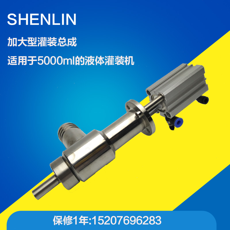 SHENLIN Filling head of filling machine filling device nozzle, pneumatic cylinder filler spare part of pneumatic filling machine цена