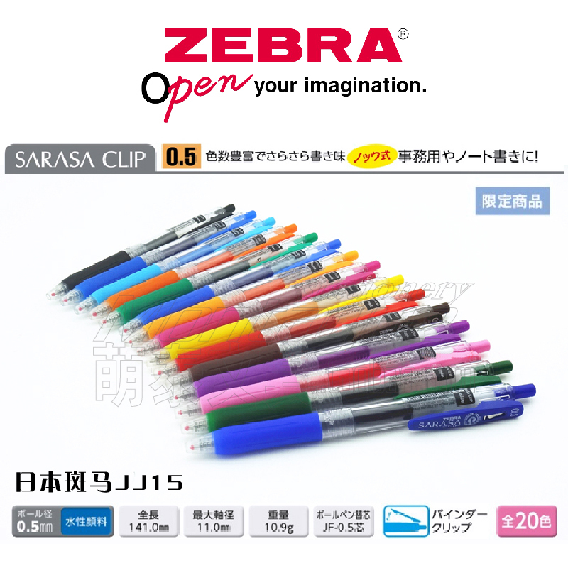 Smooth Colorful Zebra Gel Pen JJ15 Sarasa Push Clip  - 0.5 mm 20 Colors Available Student Pen Writing Supplies