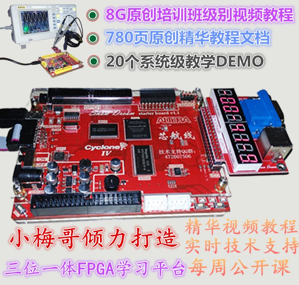 Altera video promotion shop for promotional altera video on core route fpga development board altera quality video tutorial video image processing baditri Gallery