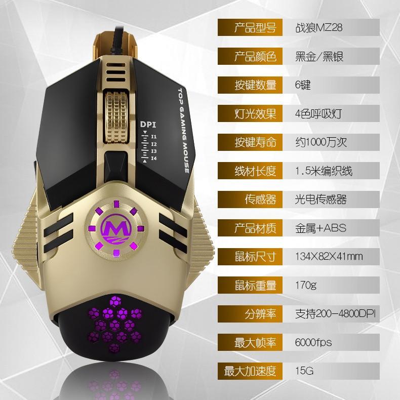The metal mechanical macro 6 Botton programming professional gaming mouse game full metal base and roller breathlamp custom 1