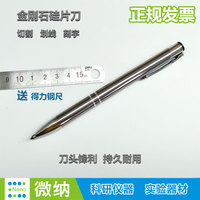 Wafer Knife / Quartz Glass Cutting Knife / Cover Glass Marking Pen Lettering Scribe Pen Diamond Crystal Cutting Knife