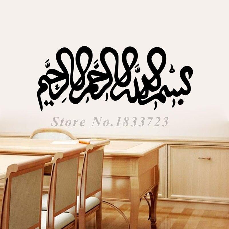Bismillah coran décor à la maison Stickers muraux Art calligraphie créatif Design moderne vinyle Stickers muraux