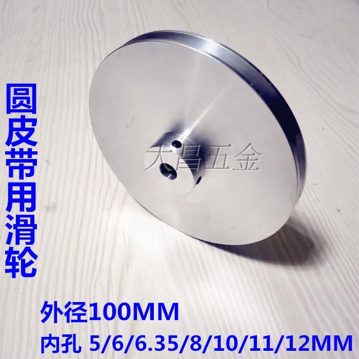 Japan type Aluminum Alloy Misumi round belt pulley spindle motor drive belt wheel diameter 100mmJapan type Aluminum Alloy Misumi round belt pulley spindle motor drive belt wheel diameter 100mm