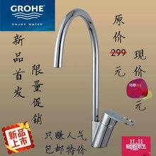 Grohe Германия grohe кухонная раковина может быть вращающийся блюд бассейна горячей и холодной кран лебедь моделирование для ванной