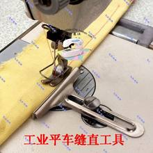 4pcs Industrial sewing machine parts flat sewing tools T-shaped rules Flat car rules Send special screws