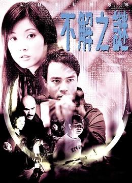 《不解之谜》2001年香港剧情,犯罪,惊悚电影在线观看
