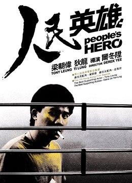 《人民英雄》1987年香港剧情,动作,犯罪电影在线观看