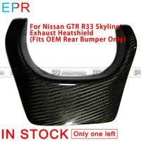 日産 gtr R33 スカイラインカーボンファイバー排気 heatshield (は、 oem リアバンパーのみ) -
