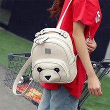 Корейской версии японский Мода Досуг Симпатичные с рисунком медведь дикие небольшой свежий розовый сумка мультфильм путешествия женщина PU Рюкзак