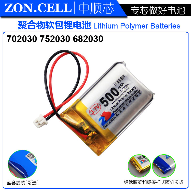 <font><b>3</b></font>.7v li po li-ion batteries lithium polymer battery <font><b>3</b></font> <font><b>7</b></font> v lipo li ion rechargeable lithium-ion for 702030 752030 wireless mouse image