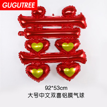 Decorate Home 92*53cm red yellow double happy foil balloons wedding event christmas halloween festival birthday party HY-60