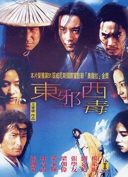 《东邪西毒》1994年香港,台湾剧情,动作,爱情电影在线观看