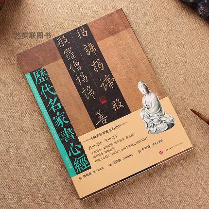 Chinese Calligraphy Book The Heart Channel Of Hand-Shaoyin /  A Famous Scholar Of All Dynasties Su Shi, Zhao Mengfu Wu Changshu