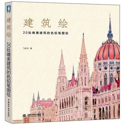 Chinese pencil drawing book 20 Architectural Art Drawing painting book Tutorial art book chinese pencil drawing book cute animals color pencil painting textbook tutorial art book