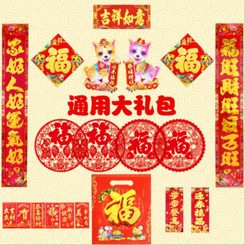 Chinese New Year Decoration Bronzing Couplet Blessing Word Luxury Package Party Decoration