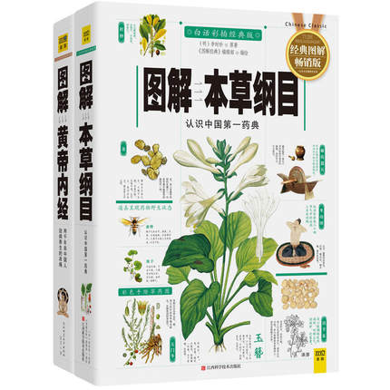 2pcs Compendium Of Materia Medica Li Shizhen + Inner Canon Of The Yellow Emperor  Chinese Traditional Herbal Medicine Book