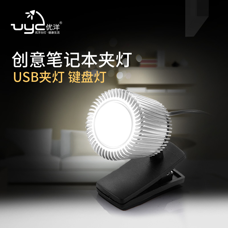 USB computer keyboard lamp fashion simple bedside night light LED <font><b>notebook</b></font> clip lamp