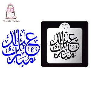 Image 3 - Mubarak eidステンシル用ケーキやクッキープラスチック装飾ステンシルフォンダン飾るsugarcraftツール耐熱皿