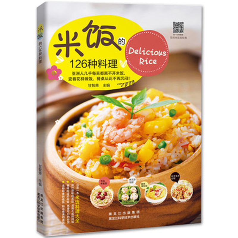 126 Kinds Of Rice Rice Glutinous Food Cooking Cooking Tutorial Home Cooking Recipe Book Recipe Book Bestseller