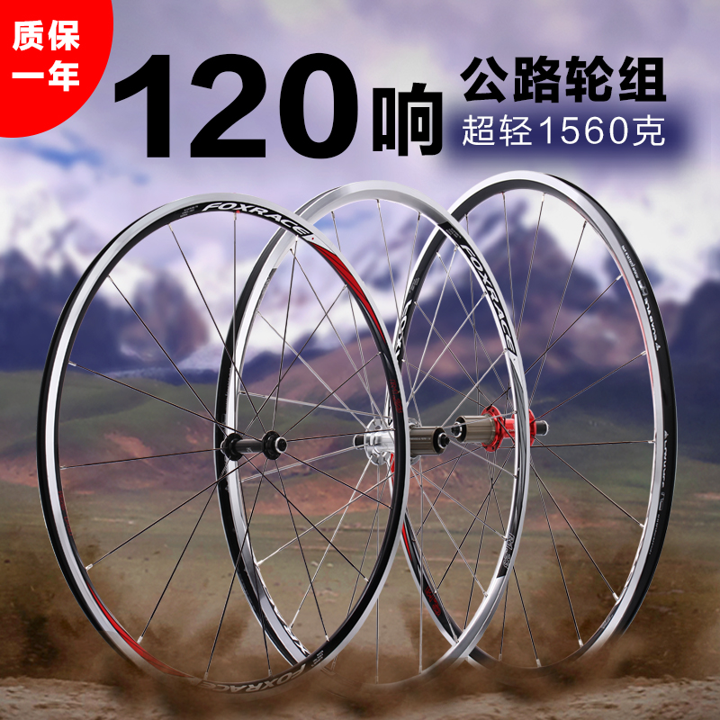 Original FOXRACE 700C Road Bike 120 ring Wheelset With 11speed 1550g 1770g 18H/24H Ultralight Cycling Wheels Bicycle Parts