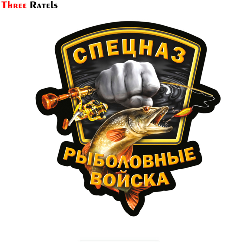 Three Ratels TZ-1052 13.3*15cm 1-4 pieces car sticker Special Forces fishing troops funny car stickers auto decals