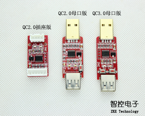 QC2.0 QC3.0 test board, Qualcomm fast charge head, mobile power detection, hand automatic switching infrared detection automatic door 2012 latest competition kit electronic product assembly and commissioning test