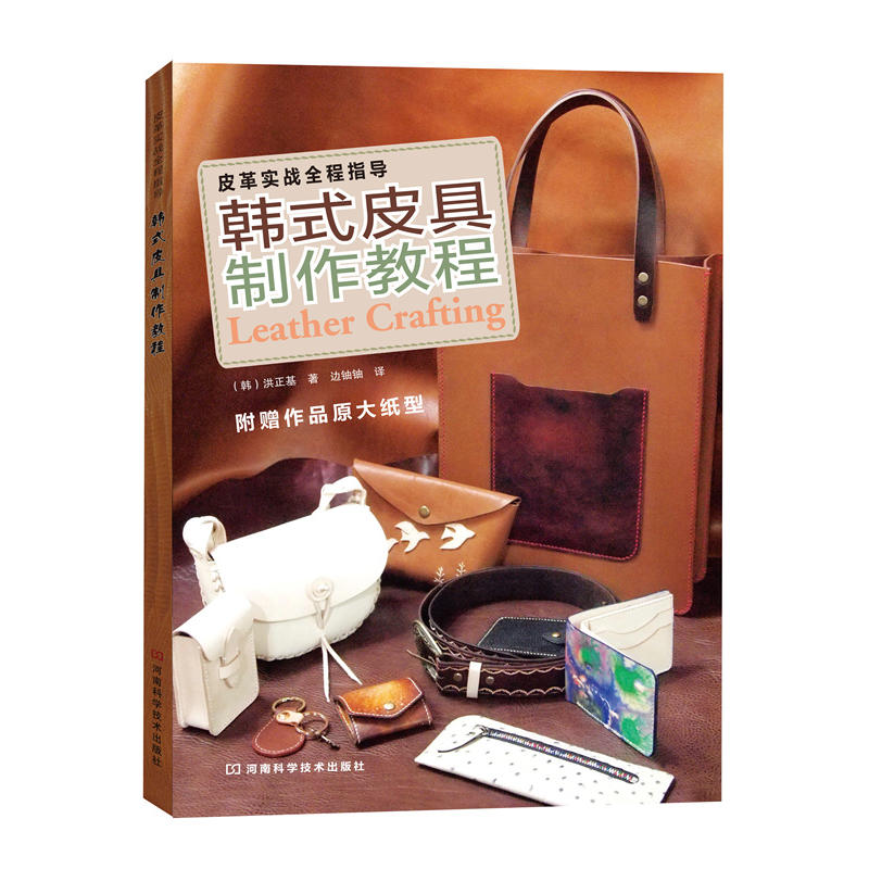 Korean style Leather Making Tutorial book Handmade leather technique book leather craft book for Beginner