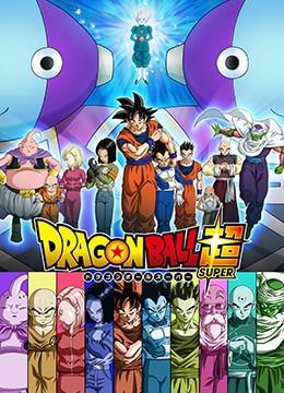《龙珠超》2015年日本喜剧,动作,动画动漫在线观看