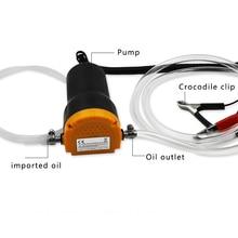 12 V/24 V 車のオイル抽出ポンプ DC 燃料移送ポンプ車バイク清掃オイル液体交換転送オイルポンプ