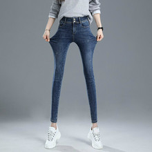 Spring Autumn Jeans For Women Blue High Waist Jeans Woman Elastic Stretch Trousers  Female Washed Denim Skinny Pencil Pants