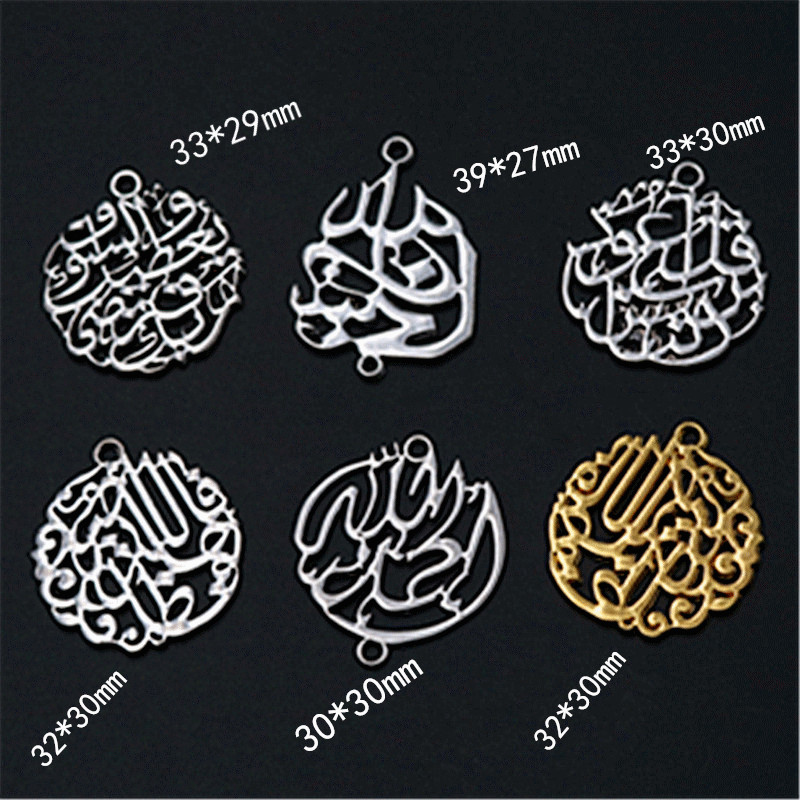Image 5 - Vintage Islamic Metal Pendant, Allah Charms, Quran Charms, DIY  Ethnic Style, Islamic Charms, Antique Gold/Silver A1164 6pcsCharms   -