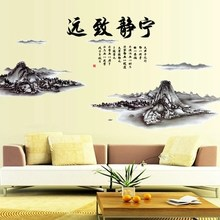 2019 Limited Busines Can Remove The Chinese Ink Painting Wind Wall Sofa Of Sitting Room Tv Setting Decoration Huaqiang Stickers(China)