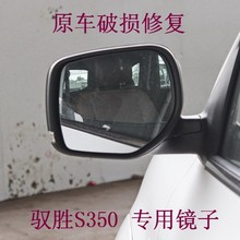 forJiangling domain tiger Book Yu Sheng large white Jinglan mirror anti glare rearview mirror mirror reflection lens