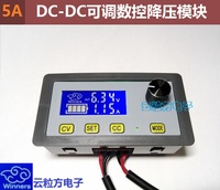 5A DC DC adjustable digital step down power module, constant voltage constant current LCD screen, high precision support, Modbus