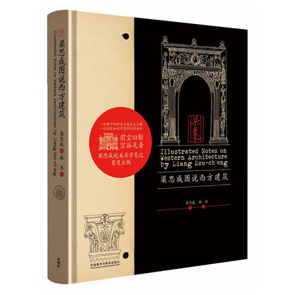 Bilingual Illustrated Notes on Western Architecture by Liang Sicheng in chinese and english Bilingual Illustrated Notes on Western Architecture by Liang Sicheng in chinese and english