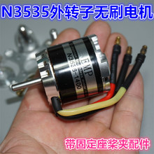 N3536 brushless motor KV1400 outer rotor high torque RC brushless motor with accessories стоимость