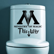 this way ministry of magic toilet vinyl decal home decor bathroom removable art wallpaper(China)