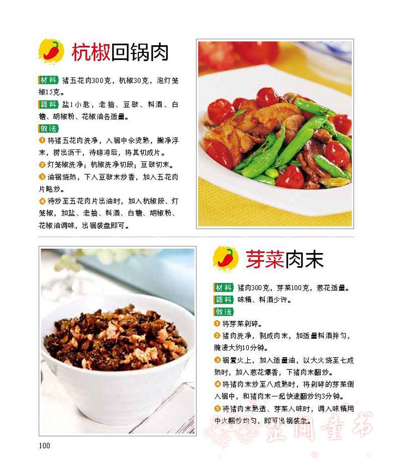 Sichuan Küche Rezepte | Neue Chinesische Sichuan Kuche Buch 600 Hausgemachte Rezepte Bucher