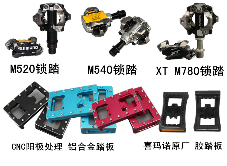 alloy 6061 platform M520 M540 XT M780 dual purpose converter SPD clipless bicycle pedal cleat