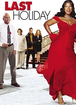 《最后的假期》2006年美国冒险,喜剧,剧情电影在线观看