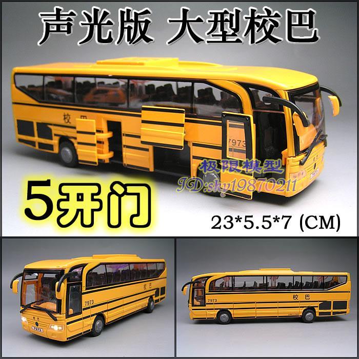 Big bus 5 open the door ! school bus alloy car model toy car golden dragon bus acoustooptical