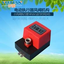 Amortecedor manual do duto da c.c. 12 v dcair da válvula 220 v 24 v do amortecedor de ar da operação de 14n. m para a válvula da tubulação da ventilação